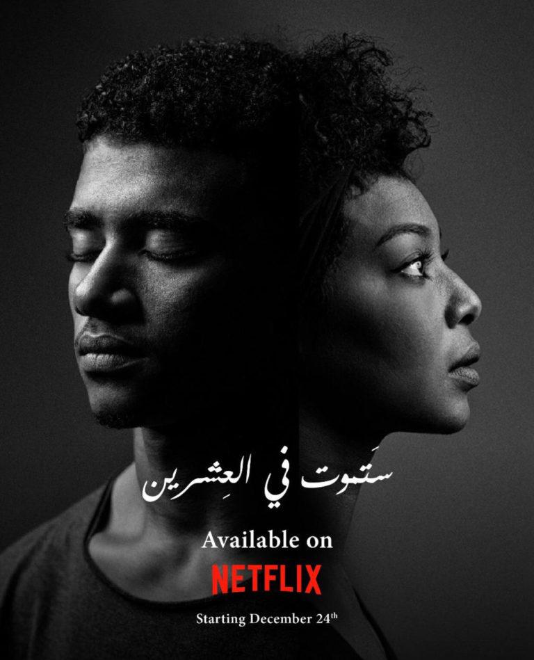 المخرج السوداني أمجد أبو العلا«ستموت في العشرين» يحكي سيطرة المجتمع على الفرد.